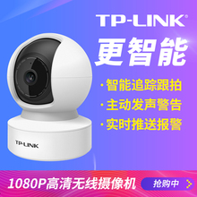 TP-LINK wireless camera WiFi intelligent network mobile phone remote monitor HD suite night vision