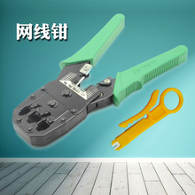 Three purpose wire pliers household crystal head joint pliers crimping clamp wire network Pliers Tool RJ45 RJ11 pliers