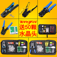 Tengfei Wire Connector Clamp Crystal Head Clamp Toolkit for Household Multifunctional Network Clamp Tester