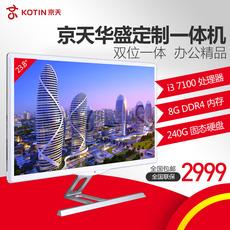 Beijing huasheng 23.8 I3 6100/8G DDR4