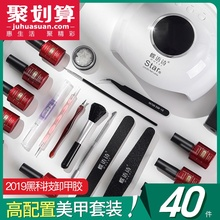 Manicure Kit Set up shop for beginners, professional nail polish fast drying phototherapy machine, baking lamp.