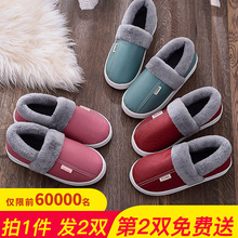 Buy one-for-one-free-one-cotton slippers, women's bag heel, thermal room, non-slip Pu leather, waterproof household, thick sole, winter cotton shoes, men