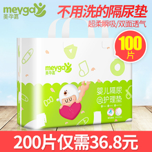 Newborn baby diaper pad disposable care pad waterproof breathable summer can not wash paper diaper baby supplies