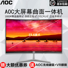 Aoc surface all-in-one computer i3i5 office a full set of home games desktop ultra-thin 1800 r qu bing machine