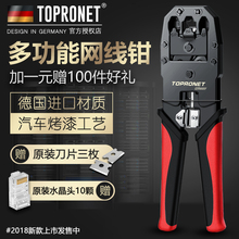 Authentic top function of Trinidad and Tobago, cable clamp, crystal head pliers suit wire network wiring clamp tester for Germany