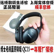 Наушники Bose QC35 QuietComfort35 35 QC30