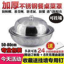 特价菜罩包邮 不锈钢菜罩 餐桌罩 高档食物餐 桌防尘罩饭桌菜罩盖