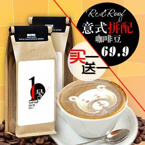 【买1送1】1898原装进口意式拼配咖啡豆 摩卡咖啡粉现磨卡布奇诺