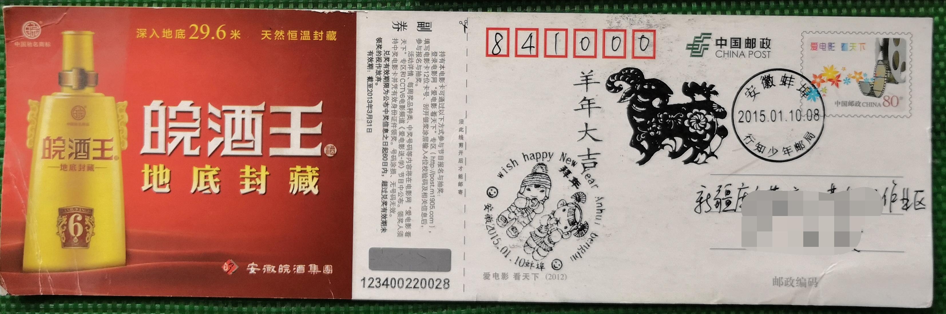 《安徽蚌埠2015年拜年邮票发行纪念戳实寄片》
