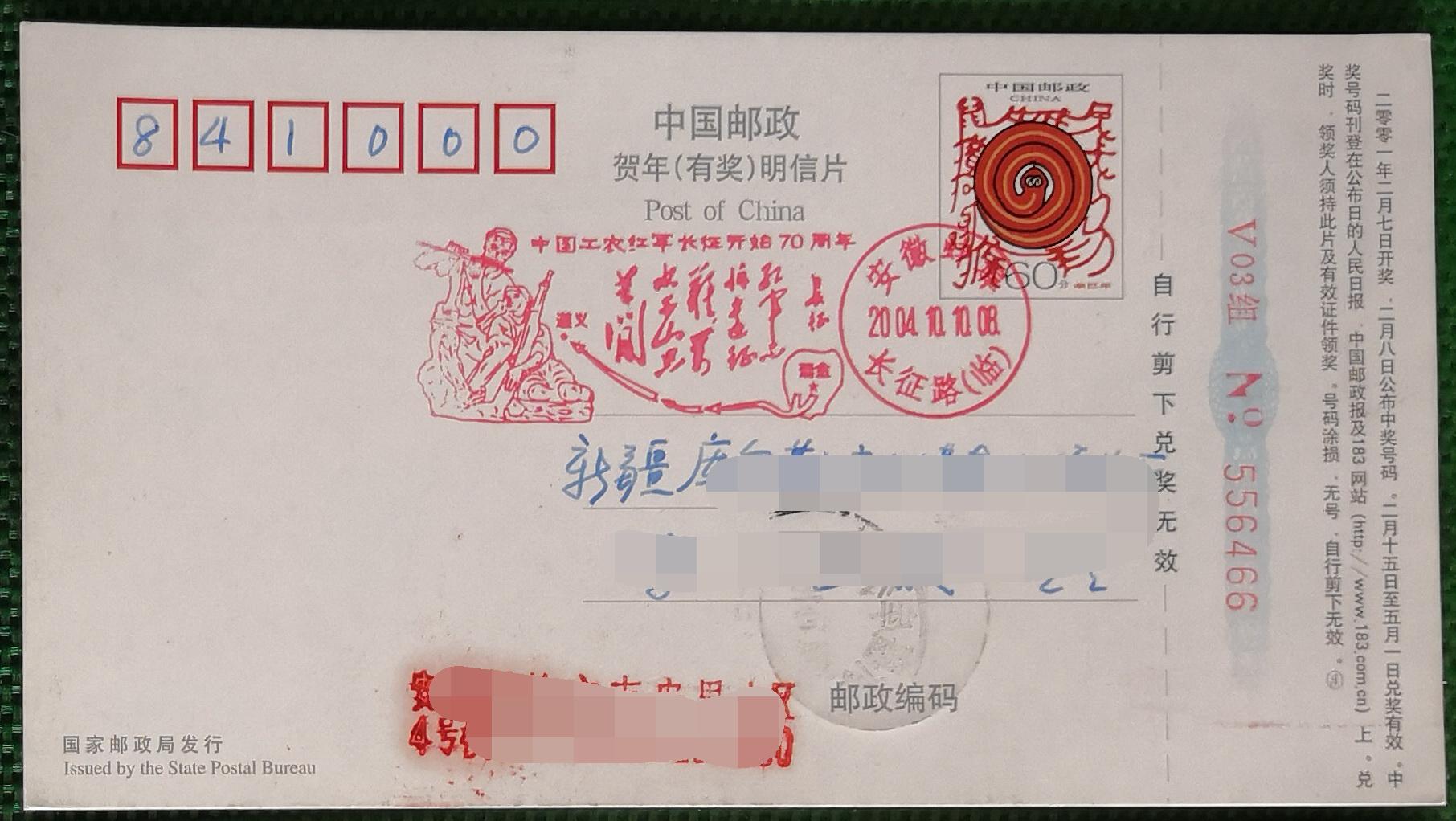 《长征胜利79周年安徽蚌埠连体纪念戳实寄片》