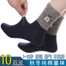 Boy's socks Pure Cotton autumn and winter children middle and big children spring and autumn children 12 Boys Winter 15-year-old middle tube cotton socks