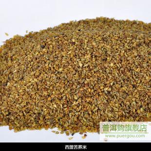 云南普洱西盟佤山生态小米荞 苦荞米 来自佤族的生态农产品杂粮