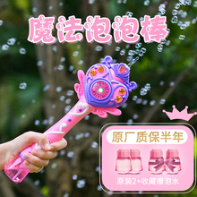 Shaking sound the same type of children's bubble machine electric magic wand toy automatic water tight net red bubble gun camera