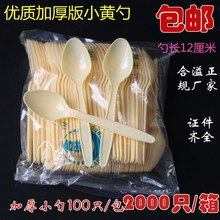 Overflow disposable spoon plastic small yellow spoon small spoon DS2 ice cream cake spoon spoon 20 packs 1 box