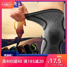 Sports kneepad for men and women outdoor air conditioning room squatting, ventilating running, cycling, basketball, knee meniscus thermal protector