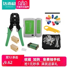 Daer Stable Wire Clamp Set Network Tester Six Categories and Seven Categories of Wire Clamp Connection Crystal Head Joint Wire Clamp Tool Clamp Blade Band Wire Making Professional Wire Stripping Clamp