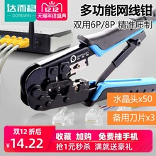 Daer Steady Wire Clamper Computer Crystal Head Press Wire Clamper Network Crystal Clamper Set Tool Stripper Wire Clamper Multifunctional Module Stripper Wire Clamper Joint Authentic Wire Clamper