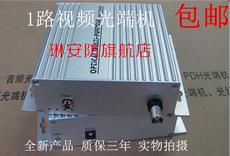 Оптический видео передатчик