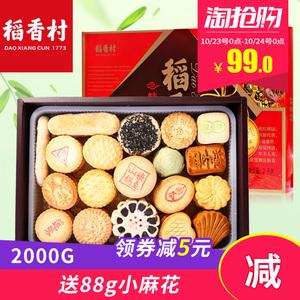 稻香村糕点礼盒2000G北京正宗传统小吃京八件特产点心零食大礼包