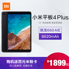 New products for sale Xiaomi / millet millet flat 4 Plus big screen Android ultra-thin smart computer 4G business office