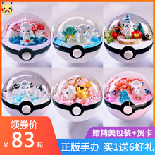Buy 1 send more than 6 sprouting ice six tail DIY fairy ball material package Pocket Monster confession gift Japanese genuine