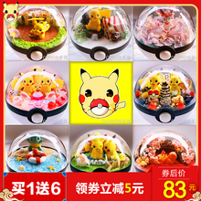 Buy 1 to send more than 6 sprout Pocket Monster DIY elf ball material package vibrato voice confession gift Picacho car