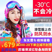 GsouSnow ski suit, Korean Korean underwear suit, thick and big code, warm and breathable, northeast snow country tourism equipment.