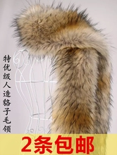 Artificial raccoon fur collar fox fur down jacket hat strip
