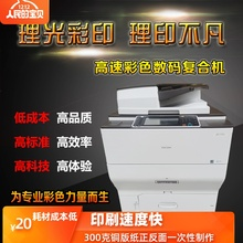 Ricoh high speed and fast digital copier adhesive label office color large laser printer A3