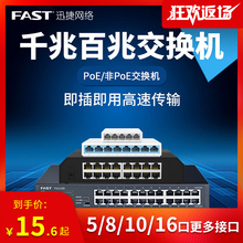 FAST Fast 5 Ports, 8 Ports, 16 Ports, 24 Ports, Gigabit Gigabit Switch, 4 Ports, 10 Ports POE Network Hub, Splitter, Network Distributor, Household High Speed Monitoring and Distribution Switch in Dormitory