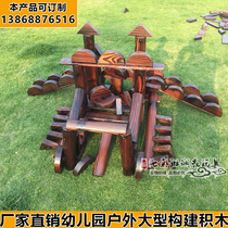 Kindergarten outdoor construction carbide blocks preservative fire wood construction spelled with blocks of large building blocks