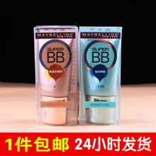 Package mail super value detail! Maybelline new cream /BB cream 18ML (giant run / giant water / big blemish)