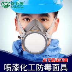 Респираторы, Защитные маски Powecom 1003600 3600