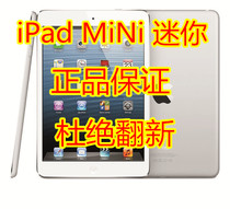 "Apple/�O�� iPad mini(16G)WIFI�� 4G/ipadmini1����ƽ������""��"