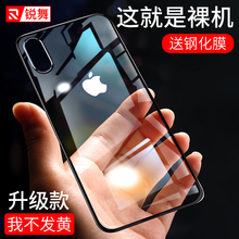 The new XR ultra-thin XSMax transparent iPhones full package wrestle-proof 8X shell XMax female male net red soft liquid I