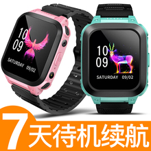 Children's Gifted Telephone Watches GPS Positioning Waterproof Intelligent Touch Screen for Children Junior High School Students Mobile Tracking Multifunctional Plug-in Card Telecom Edition Z5Z2 Adult 3-Speech Ring