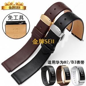 华为B2B3表带 智能手环 腕带 运动商务头层小牛皮 真皮替换手表带真皮表带