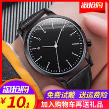 Watch male student waterproof Korean version simple temperament automatic non mechanical fashion trend ins trend female Watch