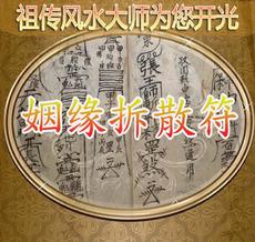 Китайский защитный талисман