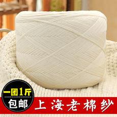 Wool yarn Shanghai Lao cotton Old