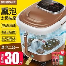 Гидромассажная ванна для ног Бо-ног ванна