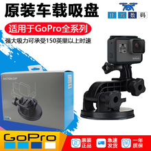 GoPro original suction cup firmly fixed Hero7/6/5/4 racing car carrying sucker rack go pro accessories