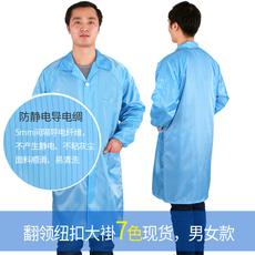 Защитная одежда Seagebel