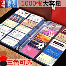 Альбом для визиток Li road 1000