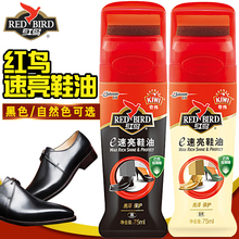 Red bird Qiwei e quick shine liquid Shoe Polish 75ml household portable leather care leather oil for men and women