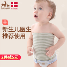 In autumn and winter, newborn babies protect their stomachs, protect their navels, protect their umbilicus, and wrap their stomachs with pure cotton thin wrap around device