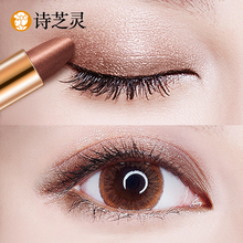 Shizhiling Eye Shadow Flash Pink Pearlescent Waterproof Dumb Light Monochromatic Eye Shadow Small Disk Pen Bar Ins Super Fire Portable