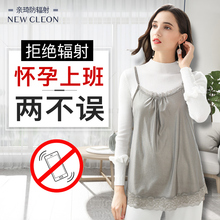Radiation protection clothing, maternity dress, authentic maternity, pregnant women, autumn winter wear, dress, clothing, work, pregnancy, radiation, clothing, women.