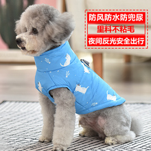 Dog clothing, autumn winter clothes, Teddy, bear, POM, small dog, thicker, medium dog, golden hair, pet winter cotton clothes.