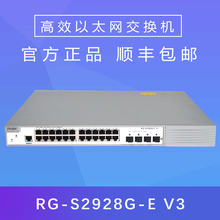 Tax sharp RG-S2928G-E V3 Gigabit 24 port +4SFP three layer management VLAN switch